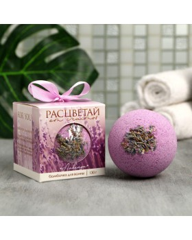 Бомбочка для ванны с ароматом лаванды