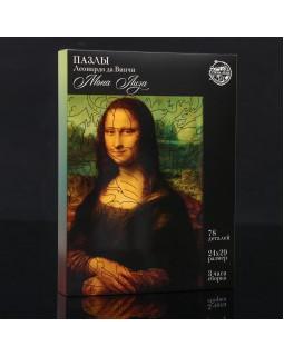 Пазл фигурный. Леонардо да Винчи «Мона Лиза»