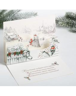 Объёмная открытка «Счастливого Нового года»