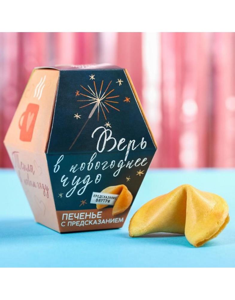 Печенье с предсказанием «Верь в новогоднее чудо»